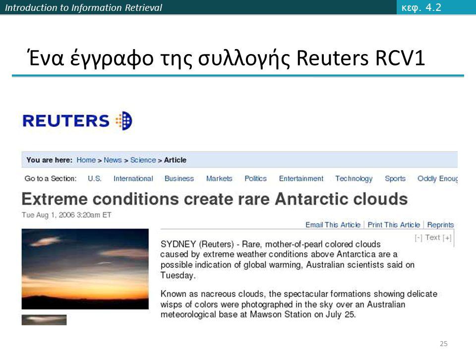 Introduction to Information Retrieval Ένα έγγραφο της συλλογής Reuters RCV1 κεφ. 4.2 25