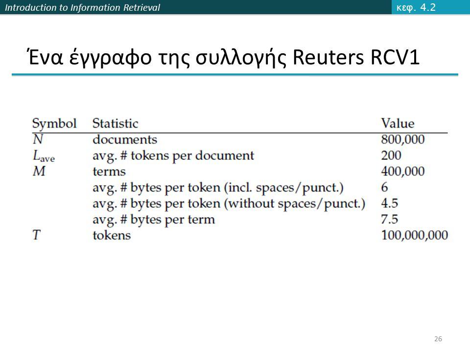Introduction to Information Retrieval Ένα έγγραφο της συλλογής Reuters RCV1 κεφ. 4.2 26