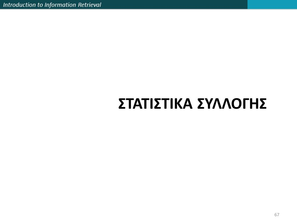 Introduction to Information Retrieval ΣΤΑΤΙΣΤΙΚΑ ΣΥΛΛΟΓΗΣ 67