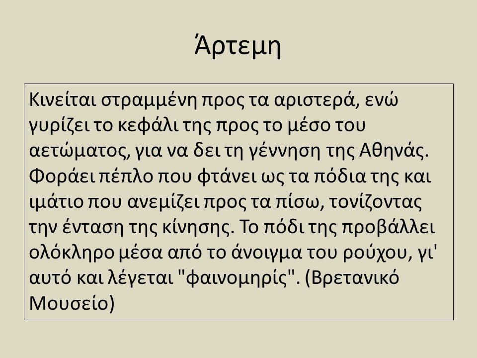 Άρτεμη Κινείται στραμμένη προς τα αριστερά, ενώ γυρίζει το κεφάλι της προς το μέσο του αετώματος, για να δει τη γέννηση της Αθηνάς. Φοράει πέπλο που φ