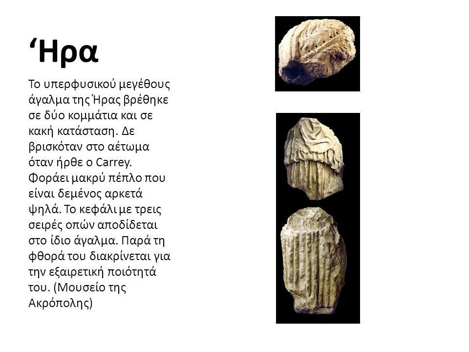 'Ηρα Το υπερφυσικού μεγέθους άγαλμα της Ήρας βρέθηκε σε δύο κομμάτια και σε κακή κατάσταση. Δε βρισκόταν στο αέτωμα όταν ήρθε ο Carrey. Φοράει μακρύ π