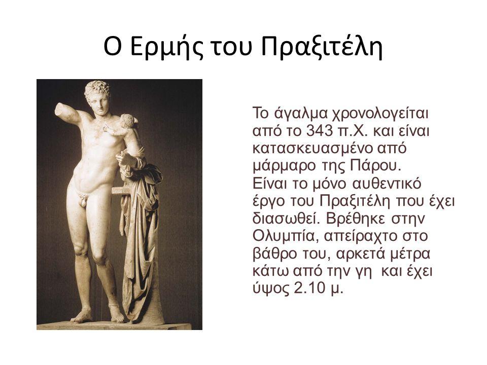 Ο Ερμής του Πραξιτέλη Το άγαλμα χρονολογείται από το 343 π.Χ. και είναι κατασκευασμένο από μάρμαρο της Πάρου. Είναι το μόνο αυθεντικό έργο του Πραξιτέ