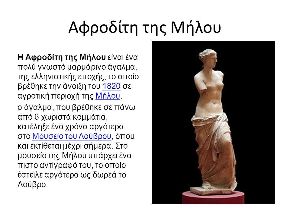 Αφροδίτη της Μήλου Η Αφροδίτη της Μήλου είναι ένα πολύ γνωστό μαρμάρινο άγαλμα, της ελληνιστικής εποχής, το οποίο βρέθηκε την άνοιξη του 1820 σε αγροτ