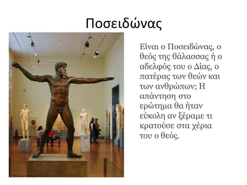 Ποσειδώνας Είναι ο Ποσειδώνας, ο θεός της θάλασσας ή ο αδελφός του ο Δίας, ο πατέρας των θεών και των ανθρώπων; Η απάντηση στο ερώτημα θα ήταν εύκολη