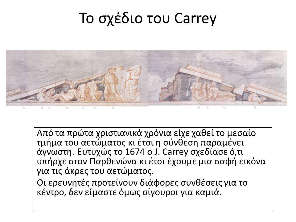 Το σχέδιο του Carrey Από τα πρώτα χριστιανικά χρόνια είχε χαθεί το μεσαίο τμήμα του αετώματος κι έτσι η σύνθεση παραμένει άγνωστη. Ευτυχώς το 1674 ο J