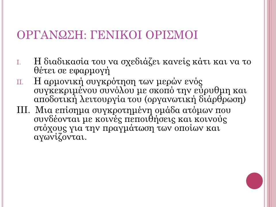ΟΡΓΑΝΩΣΗ: ΓΕΝΙΚΟΙ ΟΡΙΣΜΟΙ I.