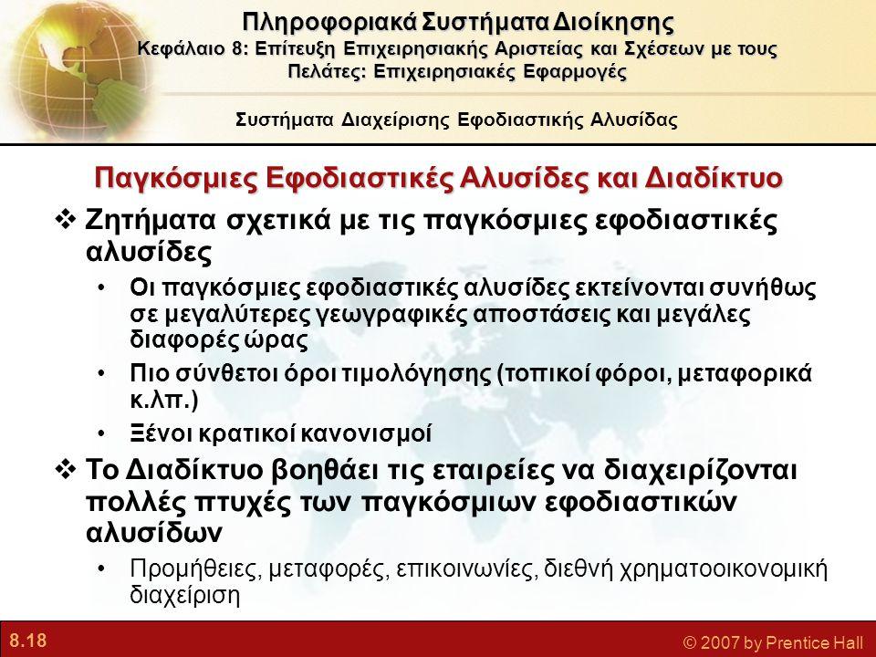 8.18 © 2007 by Prentice Hall Παγκόσμιες Εφοδιαστικές Αλυσίδες και Διαδίκτυο  Ζητήματα σχετικά με τις παγκόσμιες εφοδιαστικές αλυσίδες Οι παγκόσμιες ε