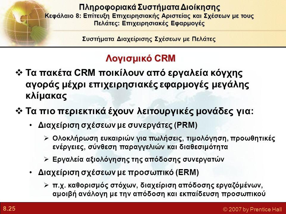 8.25 © 2007 by Prentice Hall ΛογισμικόCRM Λογισμικό CRM  Τα πακέτα CRM ποικίλουν από εργαλεία κόγχης αγοράς μέχρι επιχειρησιακές εφαρμογές μεγάλης κλ