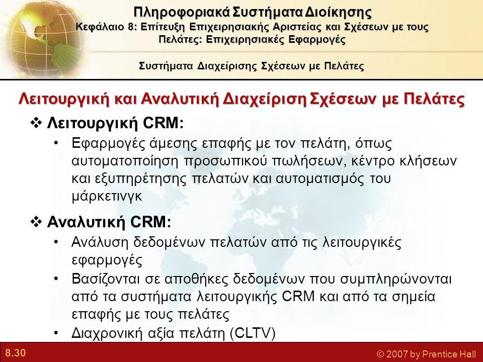 8.30 © 2007 by Prentice Hall  Λειτουργική CRM: Εφαρμογές άμεσης επαφής με τον πελάτη, όπως αυτοματοποίηση προσωπικού πωλήσεων, κέντρο κλήσεων και εξυ