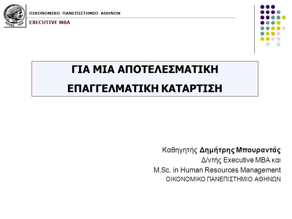 ATHENS UNIVERSITY OF ECONOMICS & BUSINESS EXECUTIVE MBA Καθηγητής ΔΗΜΗΤΡΗΣ ΜΠΟΥΡΑΝΤΑΣ, Δ/ντής Executive MBA & M.sc.