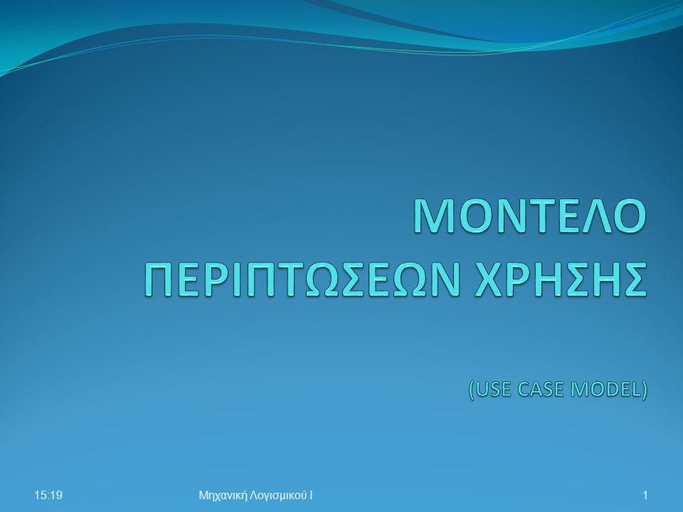 ΜΟΝΤΕΛΟ ΠΕΡΙΠΤΩΣΕΩΝ ΧΡΗΣΗΣ 15:21Μηχανική Λογισμικού Ι2