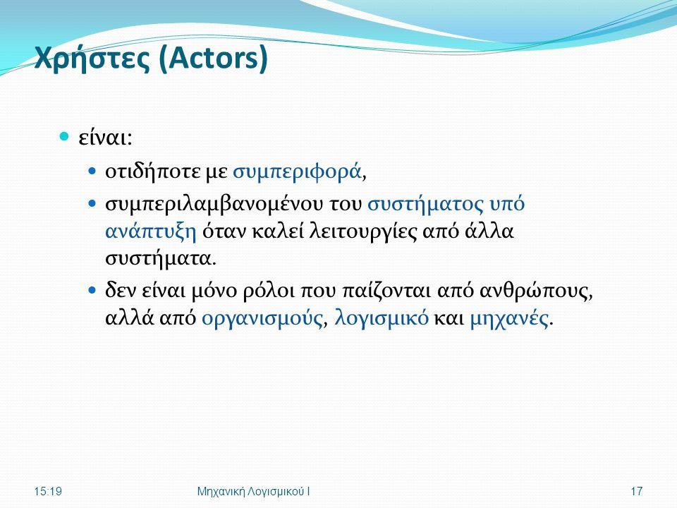 Χρήστες (Actors) είναι: οτιδήποτε με συμπεριφορά, συμπεριλαμβανομένου του συστήματος υπό ανάπτυξη όταν καλεί λειτουργίες από άλλα συστήματα.