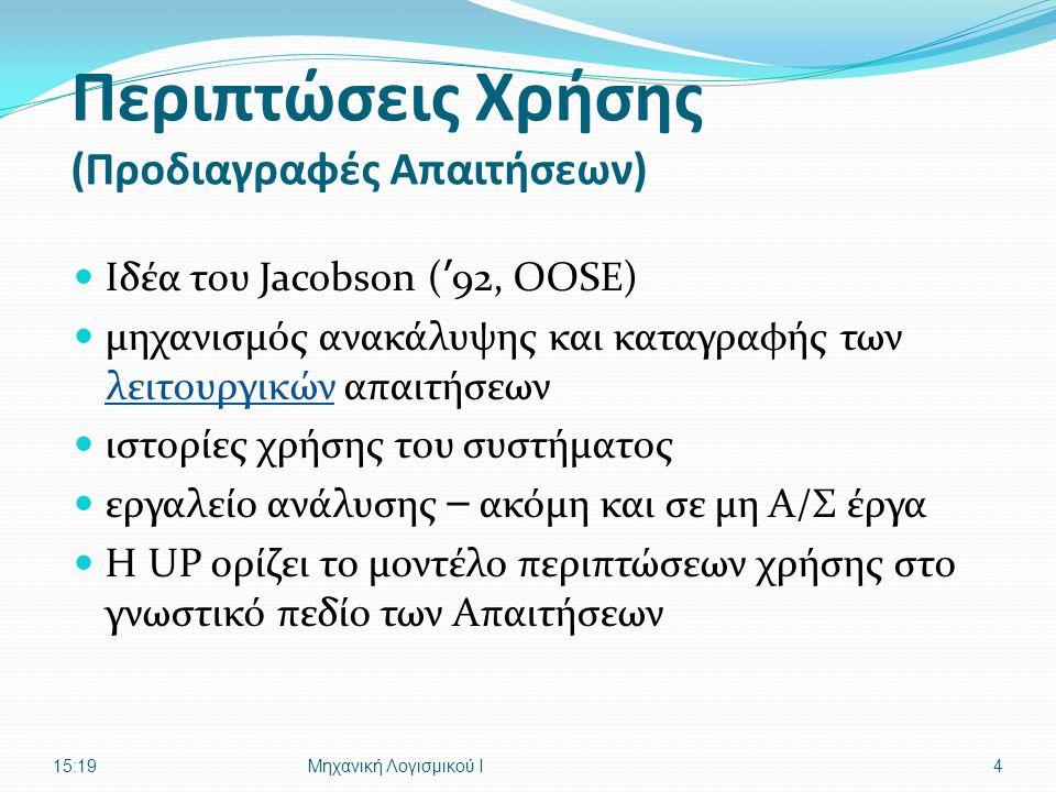 Περιπτώσεις Χρήσης (Προδιαγραφές Απαιτήσεων) Ιδέα του Jacobson ( ' 92, OOSE) μηχανισμός ανακάλυψης και καταγραφής των λειτουργικών απαιτήσεων ιστορίες