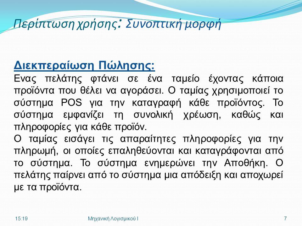 Ι. Δεληγιάννης, Τμ. Πληροφορικής ΤΕΙ-ΘUNIFIED PROCESS - ΑΝΑΛΥΣΗ28