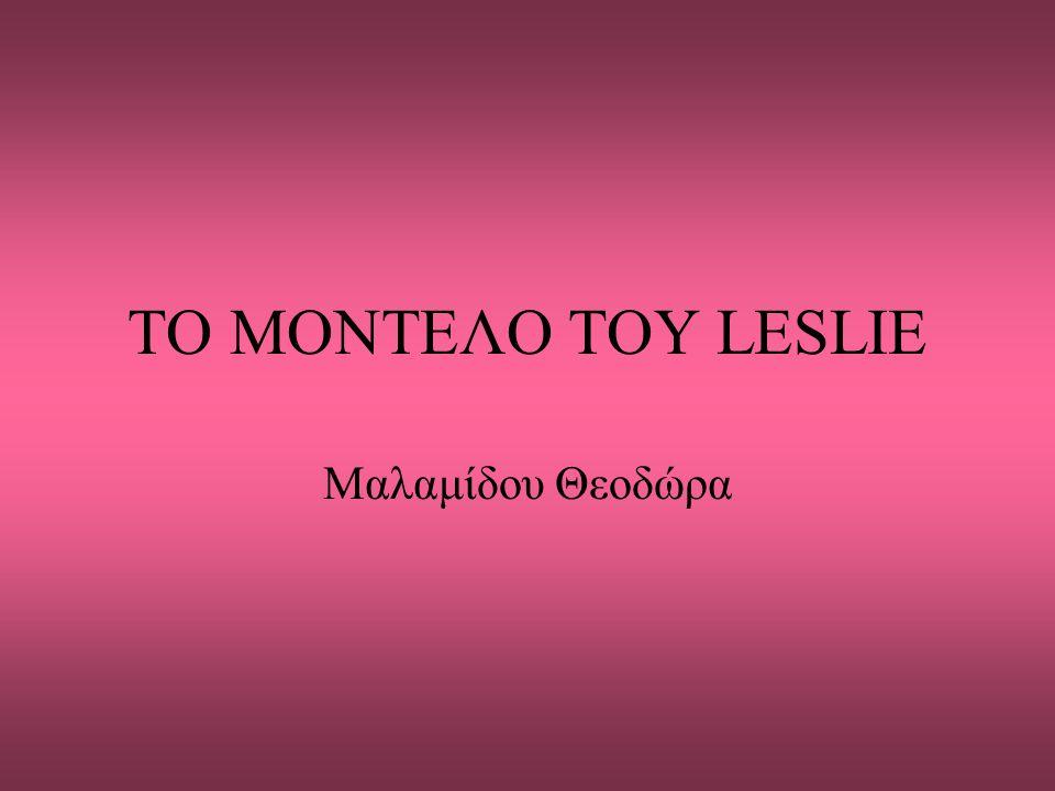 TO ΜΟΝΤΕΛΟ ΤΟΥ LESLIE Μαλαμίδου Θεοδώρα