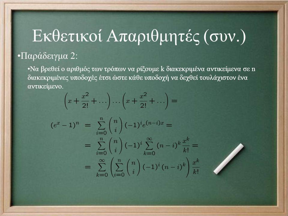 Εκθετικοί Απαριθμητές (συν.) Παράδειγμα 2: Να βρεθεί ο αριθμός των τρόπων να ρίξουμε k διακεκριμένα αντικείμενα σε n διακεκριμένες υποδοχές έτσι ώστε