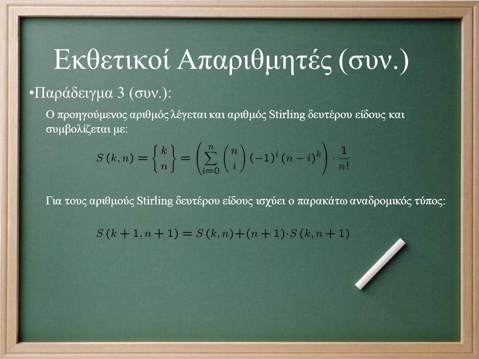 Εκθετικοί Απαριθμητές (συν.) Παράδειγμα 3 (συν.): Ο προηγούμενος αριθμός λέγεται και αριθμός Stirling δευτέρου είδους και συμβολίζεται με: Για τους αρ