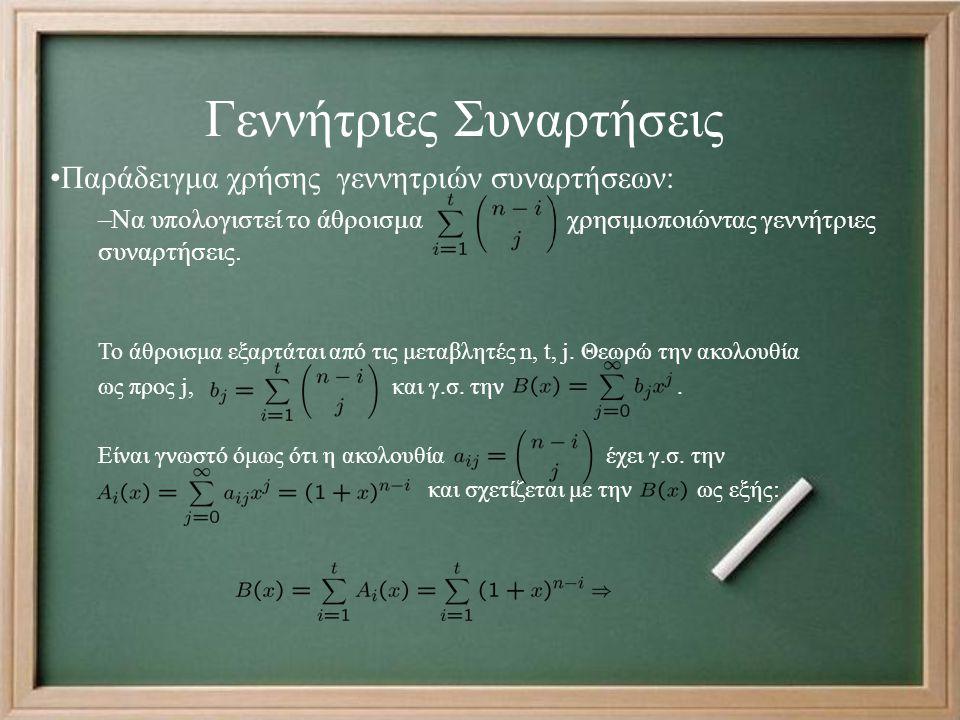 Γεννήτριες Συναρτήσεις Παράδειγμα χρήσης γεννητριών συναρτήσεων: –Να υπολογιστεί το άθροισμα χρησιμοποιώντας γεννήτριες συναρτήσεις. Το άθροισμα εξαρτ