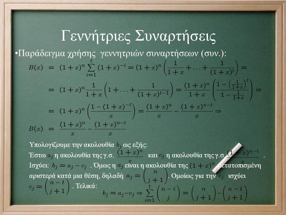 Γεννήτριες Συναρτήσεις Παράδειγμα χρήσης γεννητριών συναρτήσεων (συν.): Υπολογίζουμε την ακολουθία ως εξής: Έστω η ακολουθία της γ.σ. και η ακολουθία