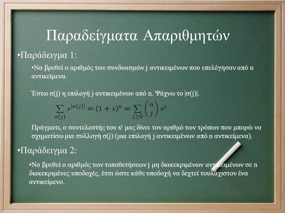 Παραδείγματα Απαριθμητών Παράδειγμα 1: Παράδειγμα 2: Να βρεθεί ο αριθμός των συνδυασμών j αντικειμένων που επελέγησαν από n αντικείμενα. Έστω σ(j) η ε