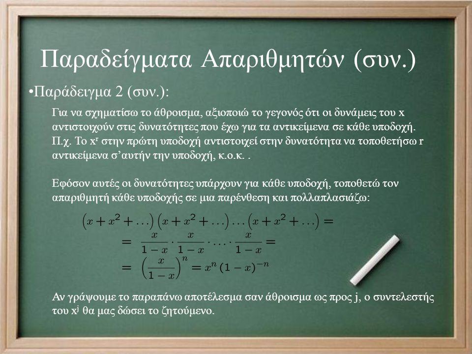 Παραδείγματα Απαριθμητών (συν.) Παράδειγμα 2 (συν.): Για να σχηματίσω το άθροισμα, αξιοποιώ το γεγονός ότι οι δυνάμεις του x αντιστοιχούν στις δυνατότ