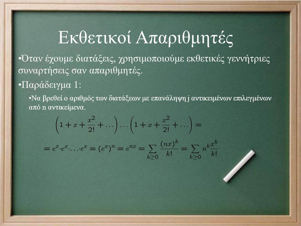 Εκθετικοί Απαριθμητές Όταν έχουμε διατάξεις, χρησιμοποιούμε εκθετικές γεννήτριες συναρτήσεις σαν απαριθμητές. Παράδειγμα 1: Να βρεθεί ο αριθμός των δι