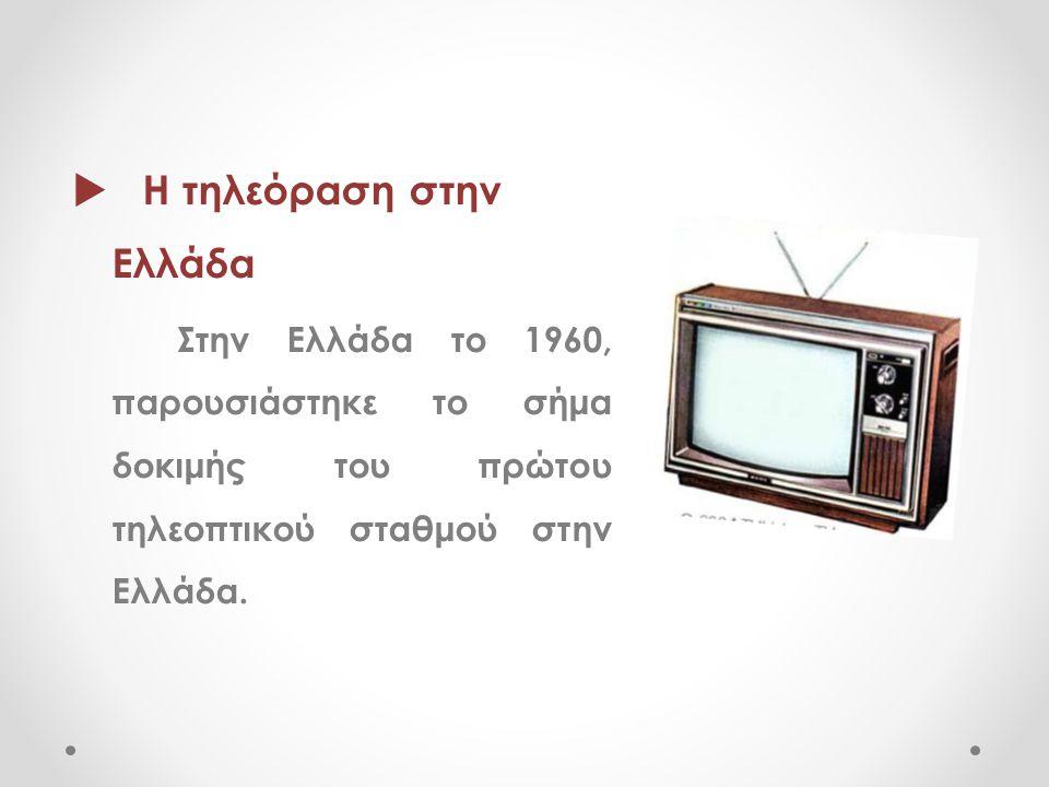  Η τηλεόραση στην Ελλάδα Στην Ελλάδα το 1960, παρουσιάστηκε το σήμα δοκιμής του πρώτου τηλεοπτικού σταθμού στην Ελλάδα.