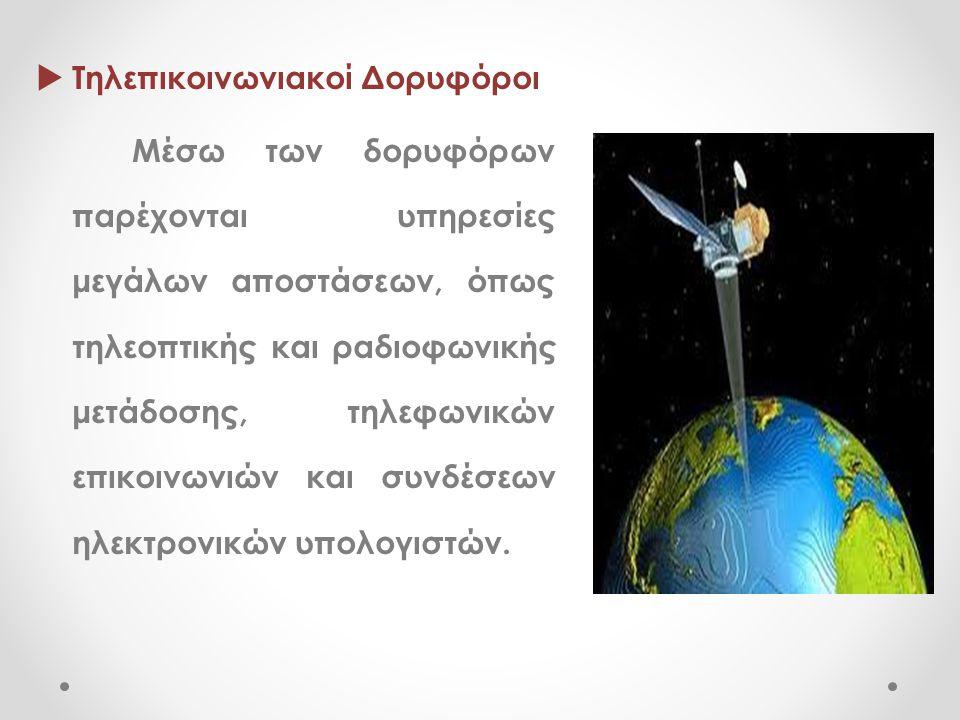  Τηλεπικοινωνιακοί Δορυφόροι Μέσω των δορυφόρων παρέχονται υπηρεσίες μεγάλων αποστάσεων, όπως τηλεοπτικής και ραδιοφωνικής μετάδοσης, τηλεφωνικών επι