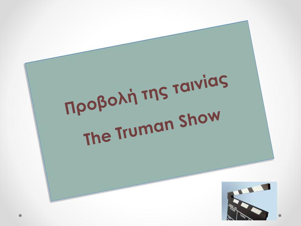 Προβολή της ταινίας The Truman Show Προβολή της ταινίας The Truman Show