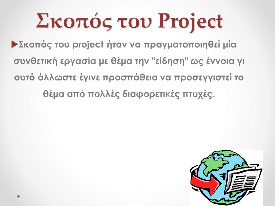 Σκοπός του Project  Σκοπός του project ήταν να πραγματοποιηθεί μία συνθετική εργασία με θέμα την