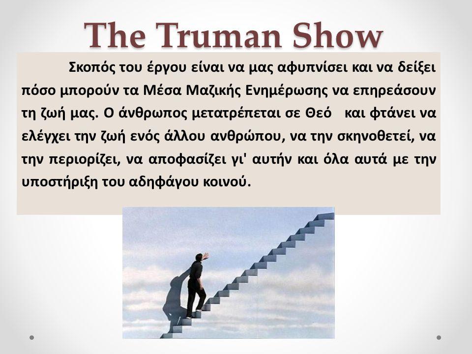 The Truman Show The Truman Show Σκοπός του έργου είναι να μας αφυπνίσει και να δείξει πόσο μπορούν τα Μέσα Μαζικής Ενημέρωσης να επηρεάσουν τη ζωή μας