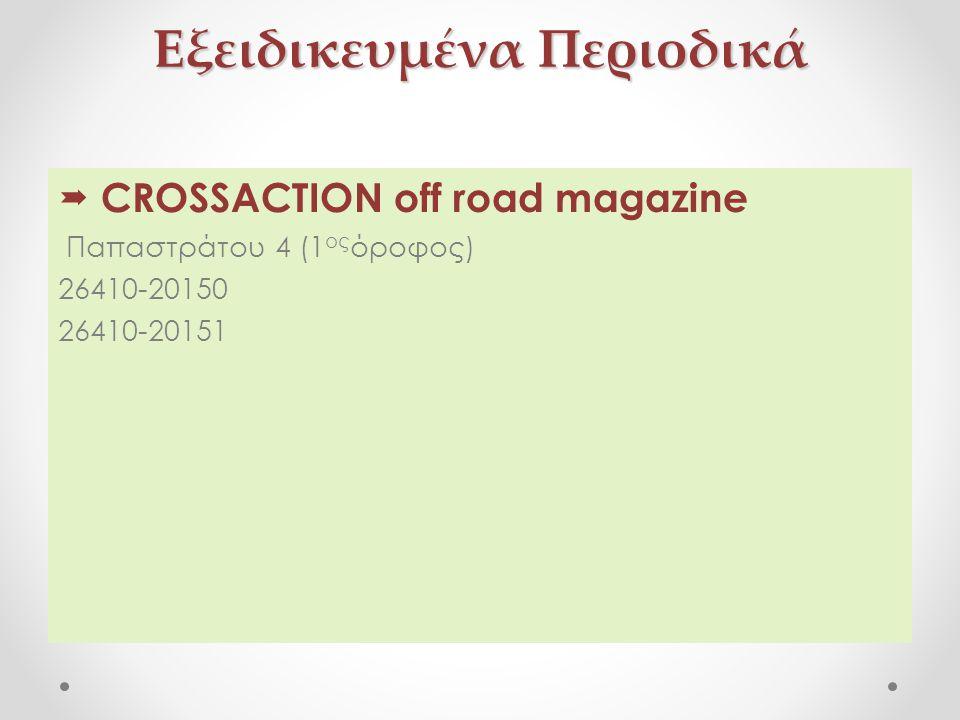 Εξειδικευμένα Περιοδικά  CROSSACTION off road magazine Παπαστράτου 4 (1 ος όροφος) 26410-20150 26410-20151