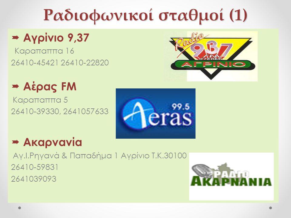 Ραδιοφωνικοί σταθμοί (1)  Αγρίνιο 9,37 Καραπαππα 16 26410-45421 26410-22820  Aέρας FM Καραπαππα 5 26410-39330, 2641057633  Ακαρνανία Αγ.Ι.Ρηγανά &