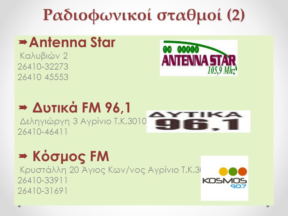 Ραδιοφωνικοί σταθμοί (2)  Αntenna Star Καλυβιών 2 26410-32273 26410 45553  Δυτικά FM 96,1 Δεληγιώργη 3 Αγρίνιο Τ.Κ.30100 26410-46411  Κόσμος FM Κρυ