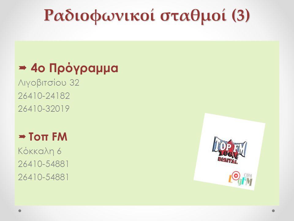 Ραδιοφωνικοί σταθμοί (3)  4ο Πρόγραμμα Λιγοβιτσίου 32 26410-24182 26410-32019  Τοπ FM Κόκκαλη 6 26410-54881