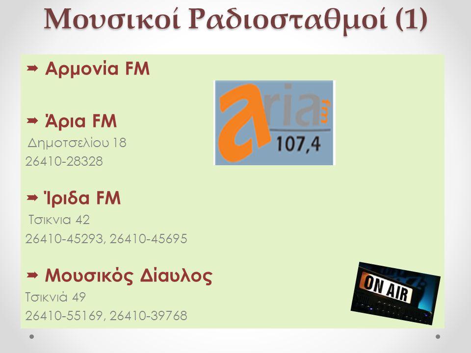 Μουσικοί Ραδιοσταθμοί (1)  Αρμονία FM  Άρια FM Δημοτσελίου 18 26410-28328  Ίριδα FM Τσικνια 42 26410-45293, 26410-45695  Μουσικός Δίαυλος Τσικνιά