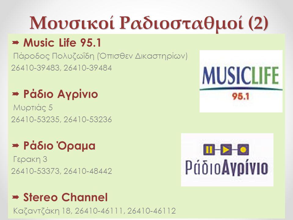 Μουσικοί Ραδιοσταθμοί (2)  Music Life 95.1 Πάροδος Πολυζωΐδη (Όπισθεν Δικαστηρίων) 26410-39483, 26410-39484  Ράδιο Αγρίνιο Μυρτιάς 5 26410-53235, 26