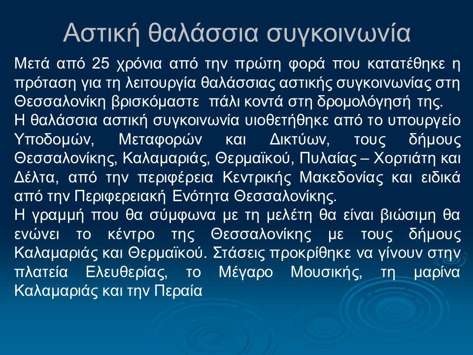 Μετά από 25 χρόνια από την πρώτη φορά που κατατέθηκε η πρόταση για τη λειτουργία θαλάσσιας αστικής συγκοινωνίας στη Θεσσαλονίκη βρισκόμαστε πάλι κοντά