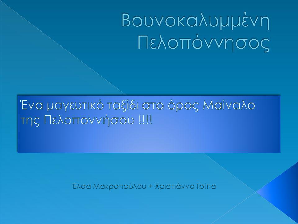 Έλσα Μακροπούλου + Χριστιάννα Τσίπα