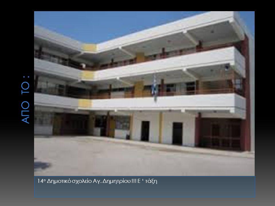 14 ο Δημοτικό σχολείο Αγ. Δημητρίου !!! Ε ' τάξη