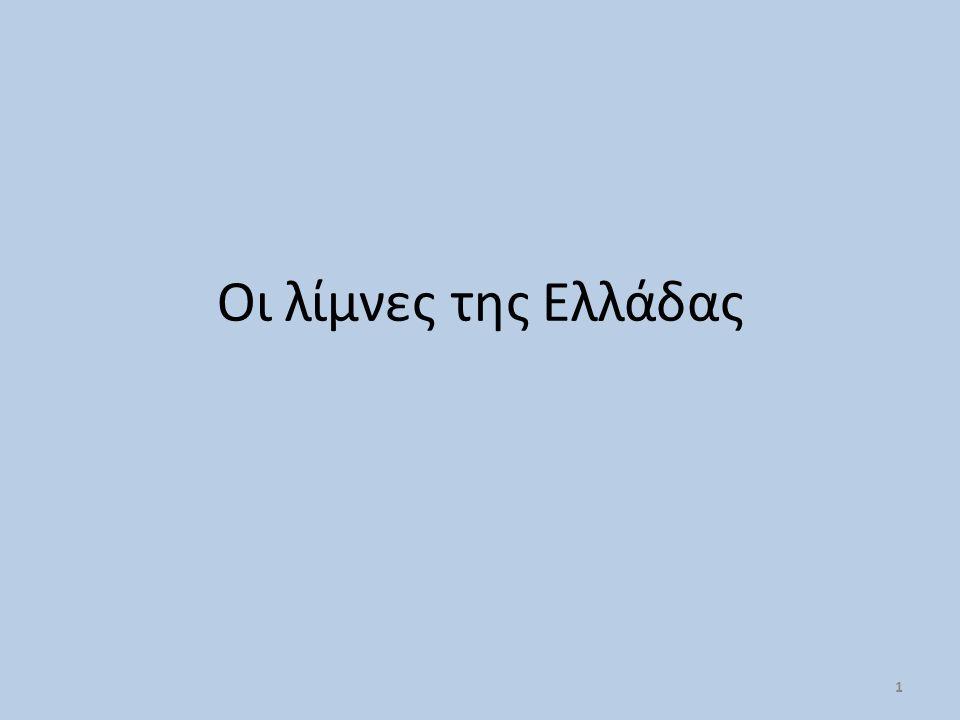 Οι λίμνες της Ελλάδας 1
