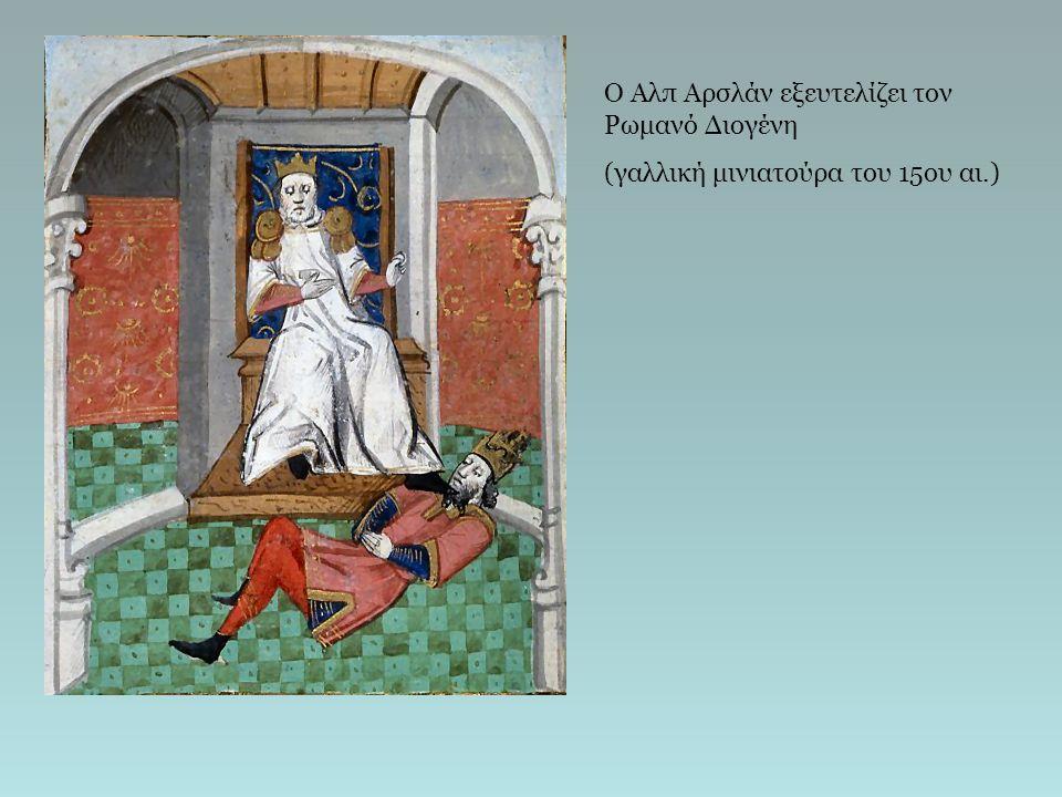 Ο Αλπ Αρσλάν εξευτελίζει τον Ρωμανό Διογένη (γαλλική μινιατούρα του 15ου αι.)