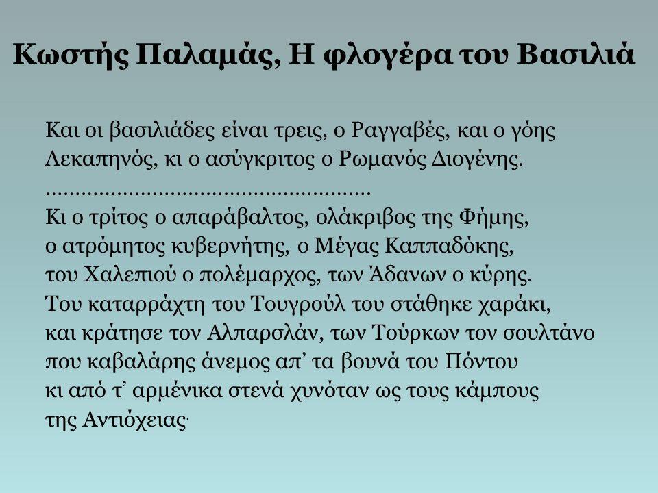 Κωστής Παλαμάς, Η φλογέρα του Βασιλιά Και οι βασιλιάδες είναι τρεις, ο Ραγγαβές, και ο γόης Λεκαπηνός, κι ο ασύγκριτος ο Ρωμανός Διογένης. ……………………………