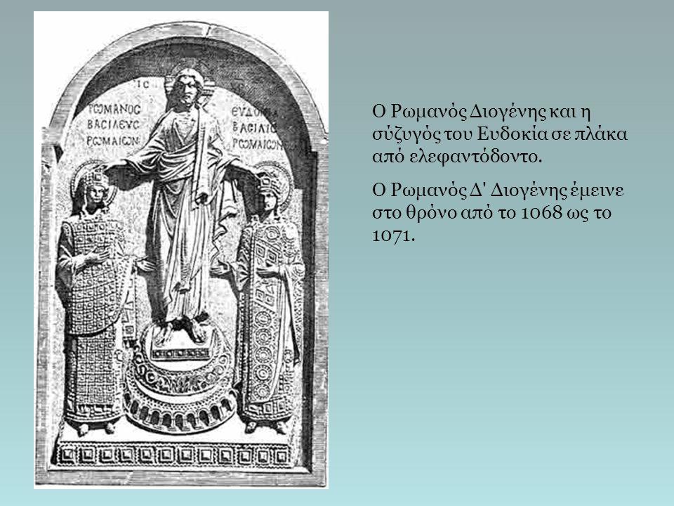 Ο Ρωμανός Διογένης και η σύζυγός του Ευδοκία σε πλάκα από ελεφαντόδοντο. Ο Ρωμανός Δ' Διογένης έμεινε στο θρόνο από το 1068 ως το 1071.