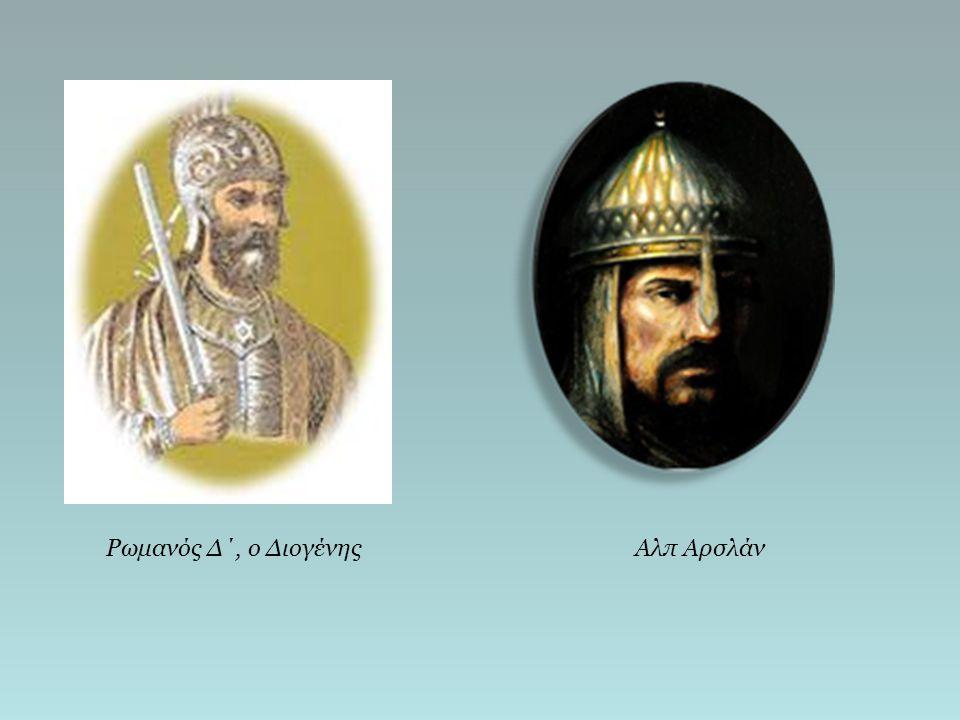 Ημερομηνία26 Αυγούστου26 Αυγούστου, 10711071 ΤόποςΜαντζικέρτ Έκβαση Ήττα των βυζαντινών δυνάμεων από τους Σελτζούκους Τούρκους Εμπλεκόμενες πλευρές Βυζαντινή αυτοκρατορίαΣελτζούκοι Τούρκοι Ηγετικά πρόσωπα Ρωμανός Δ ΔιογένηςΑλπ Αρσλάν Σθένος 20.000 - 40.000<20.000 - 40.000 Απώλειες 8.000Άγνωστες