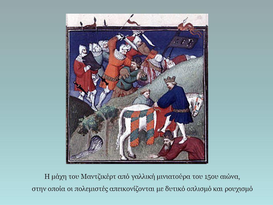 Η μάχη του Μαντζικέρτ από γαλλική μινιατούρα του 15ου αιώνα, στην οποία οι πολεμιστές απεικονίζονται με δυτικό οπλισμό και ρουχισμό