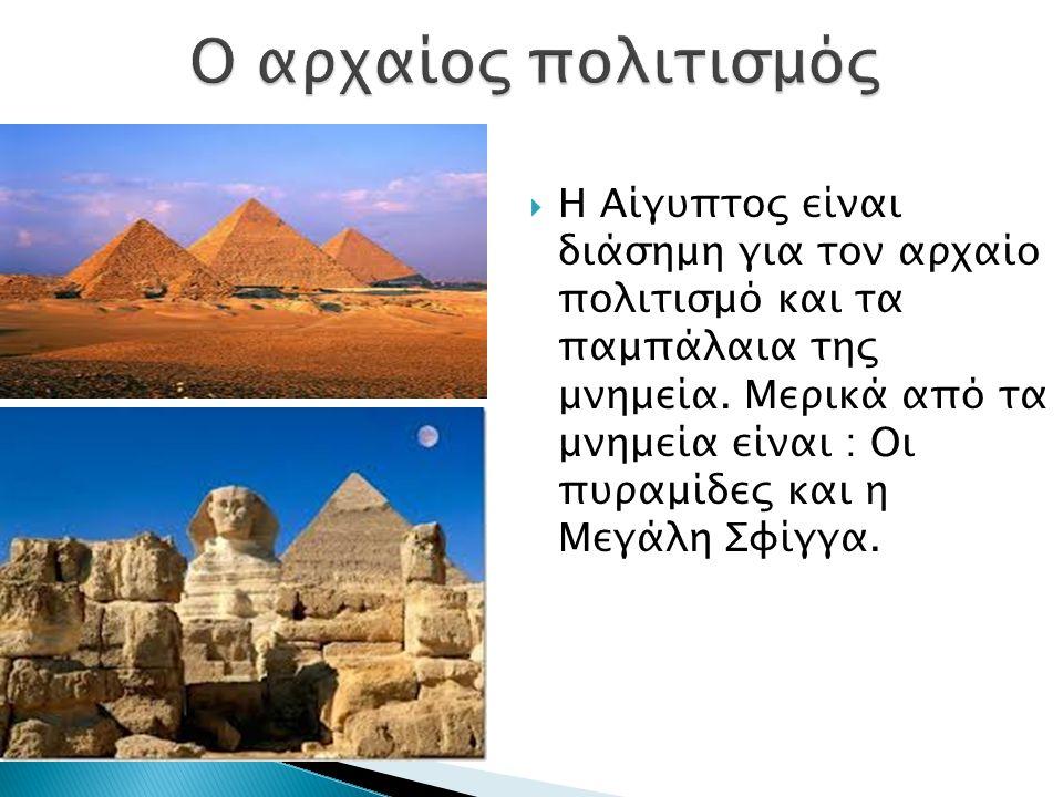  Η Αίγυπτος είναι διάσημη για τον αρχαίο πολιτισμό και τα παμπάλαια της μνημεία.