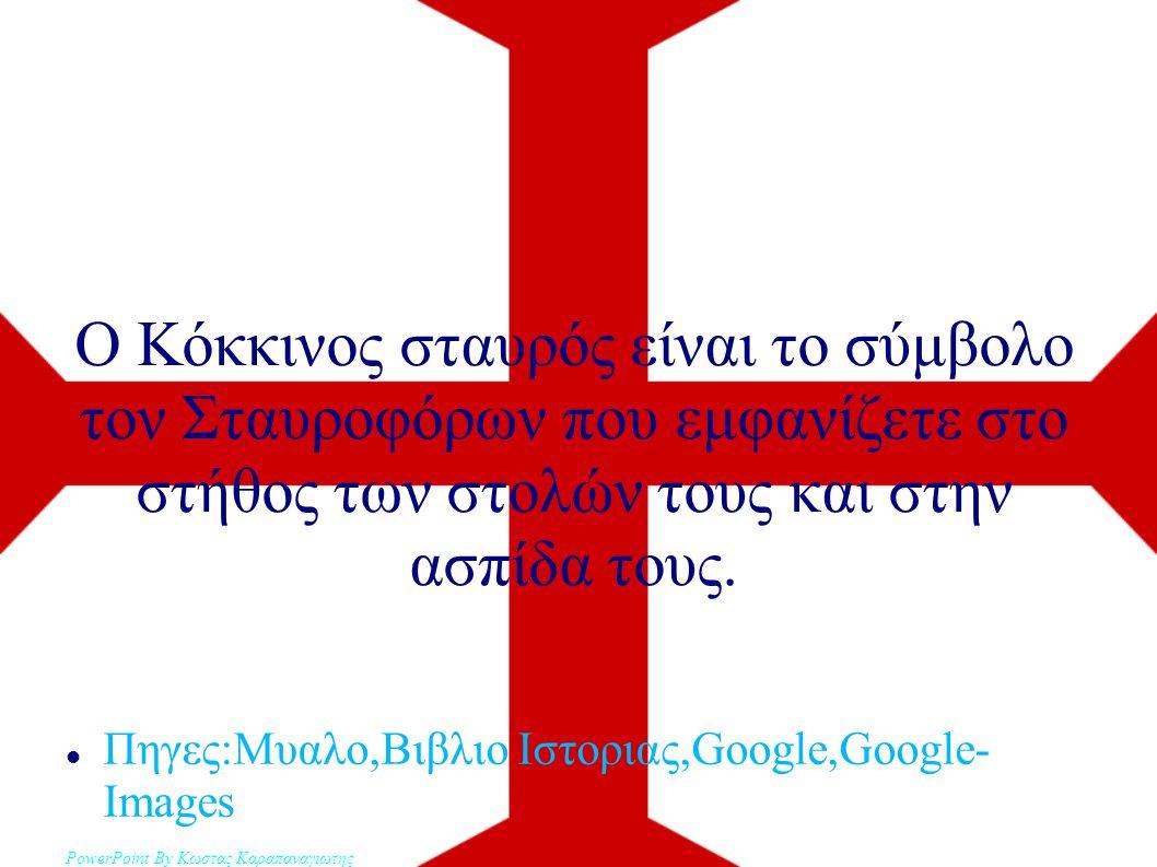 Ο Κόκκινος σταυρός είναι το σύμβολο τον Σταυροφόρων που εμφανίζετε στο στήθος των στολών τους και στην ασπίδα τους. Πηγες:Μυαλο,Βιβλιο Ιστοριας,Google