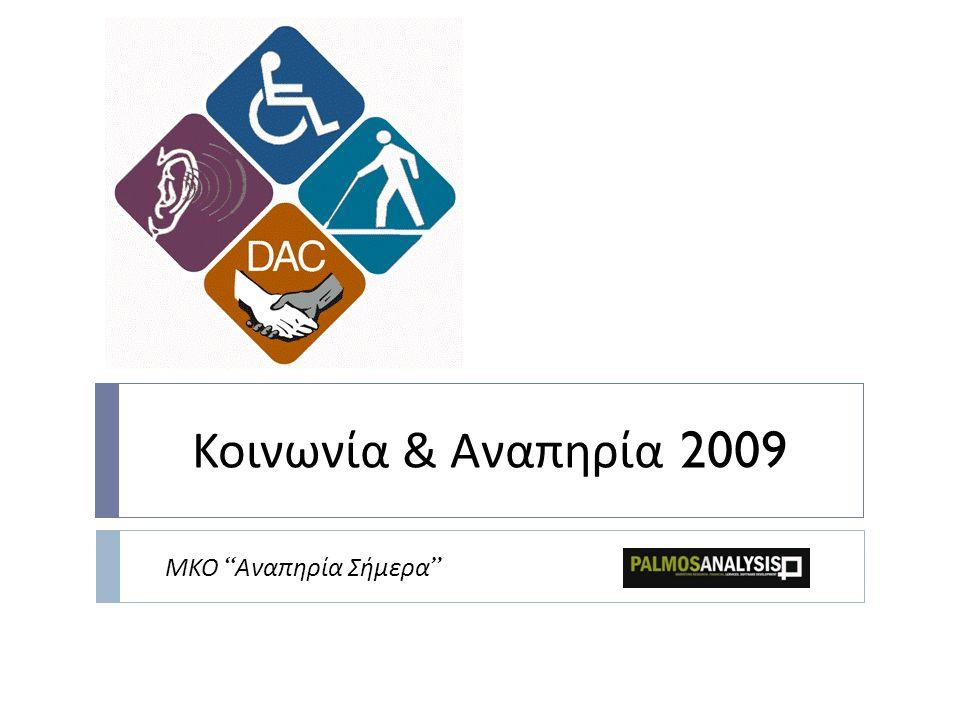ΤΑΥΤΟΤΗΤΑ ΕΡΕΥΝΑΣ Εντολέας: ΜΚΟ Αναπηρία Σήμερα Γεωγραφική Περιοχή: Πολεοδομικό Συγκρότημα Θεσσαλονίκης (Α' Θεσ/νίκης) Μέγεθος Δείγματος:801 άτομα, άνδρες και γυναίκες, ηλικίας 18+ Περίοδος Δειγματοληψίας:23 – 27 Νοεμβρίου 2009 Μέθοδος Δειγματοληψίας:Τηλεφωνικές Συνεντεύξεις με σύστημα CATI Σταθμίσεις:Με βάση το φύλο, την ηλικία και το Δήμο κατοικίας Μέγιστο Στατιστικό Σφάλμα:±3,5% με διάστημα εμπιστοσύνης 95% Αριθμός Μητρώου ΕΣΡ:11 Ανάλυση Έρευνας: Στέργιος Αραμπατζής (MSc), υπεύθυνος επικοινωνίας