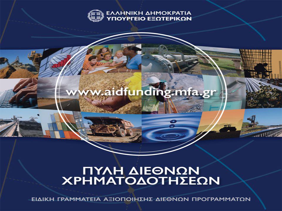 Εθνικό Στρατηγικό Πλαίσιο Αναφοράς 2007-2013 Επενδυτικό Πρόγραμμα Υπουργείου Εξωτερικών Γραφείο Υποστήριξης Ελληνικών Επιχειρήσεων και ΜΚΟ για την αξιοποίηση προγραμμάτων εξωτερικής βοήθειας (AID FUNDING HELPDESK) Αποστολή